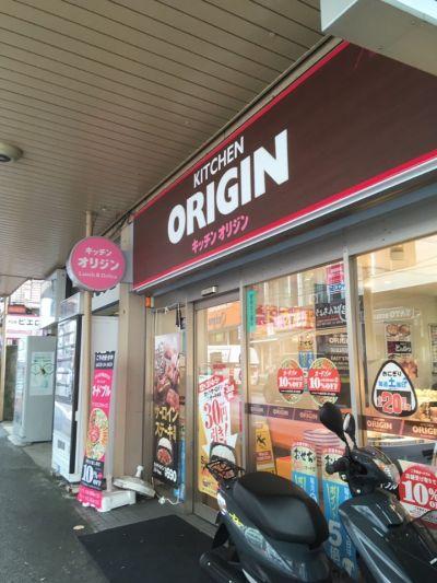 オリジン弁当 鶴ヶ峰店