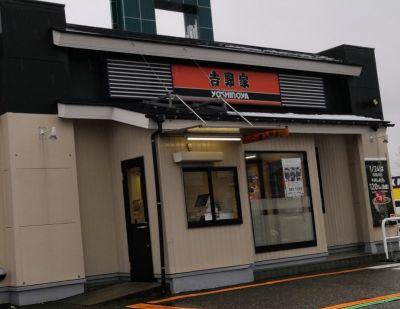 吉野家 燕三条店