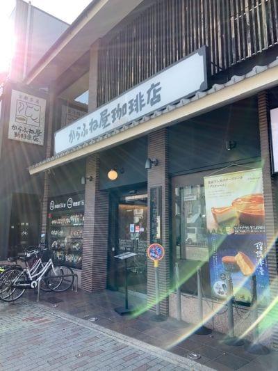 からふね屋珈琲店 熊野店