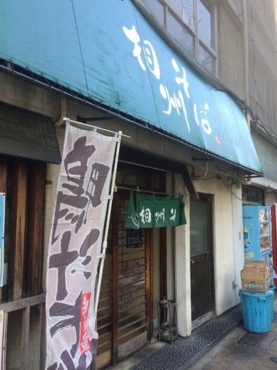相州そば 本店