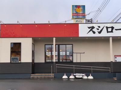 スシロー 鳥取東店
