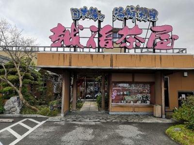 越後茶屋 松崎店の口コミ