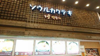ソウルカクテキ アリオ北砂店