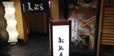 天ぷら 船橋屋 新丸の内ビル店
