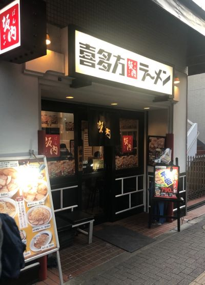 喜多方ラーメン 坂内 笹塚店