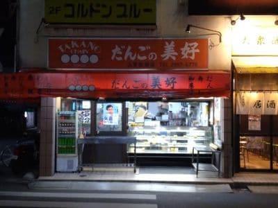 だんごの三好 入曽駅前店
