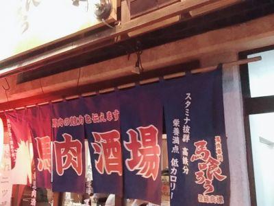 がんばれニッポン馬肉道場 馬喰ろう