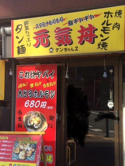 元気丼ケンちゃん2