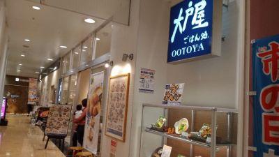 大戸屋 那覇あっぷるタウン店