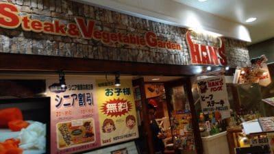 JUMBO STEAK HAN'S あっぷるタウン店