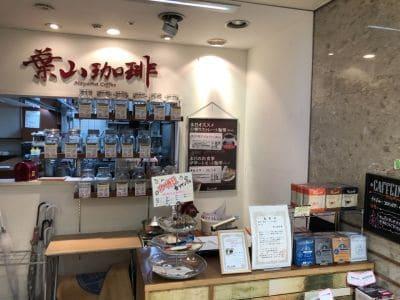 葉山珈琲 高槻駅前店