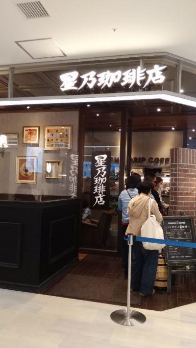 星乃珈琲店 那覇OPA店