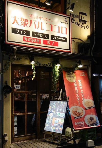 博多串焼とワイン 大衆バル ココロ