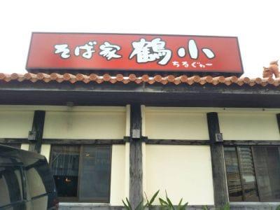 そば家鶴小 壺川店