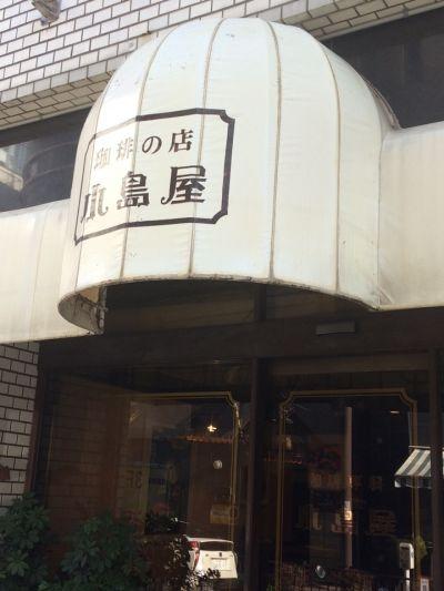 コーヒー専科 小島屋