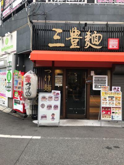 三豊麺 南方店の口コミ