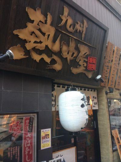 九州 熱中屋 関内LIVE