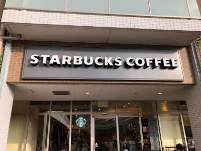 スターバックスコーヒー阪急南千里店