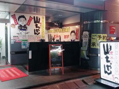 世界の山ちゃん 神田西口店