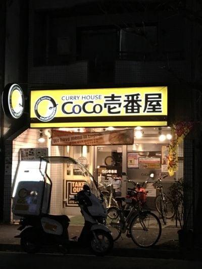 CoCo壱番屋 円町店