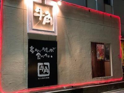 牛角 鳥取駅前店