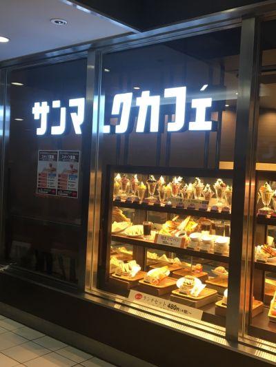 サンマルクカフェ コトクロス阪急河原町店