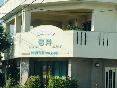 ゆげ和洋菓子店