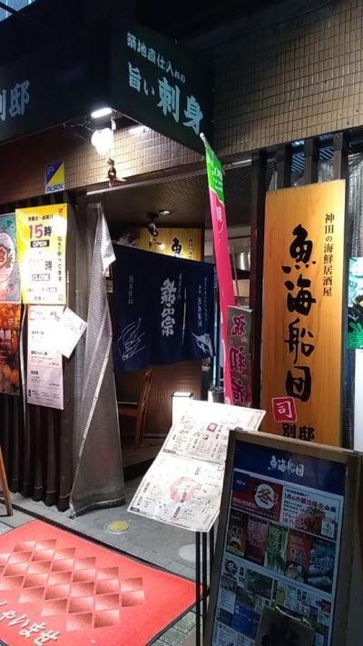 魚海船団 司別邸