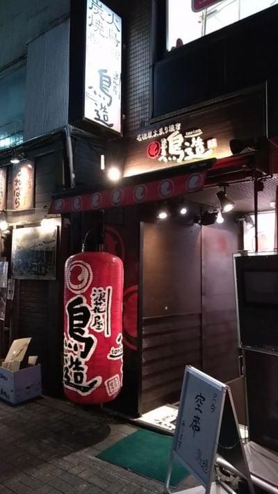 浪花屋 鳥造 神田西口店の口コミ