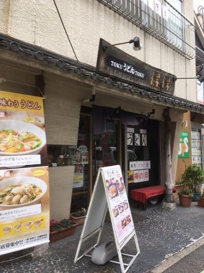 得得 横浜鶴ヶ峰店