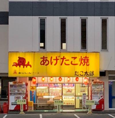 たこ太郎 問屋町店
