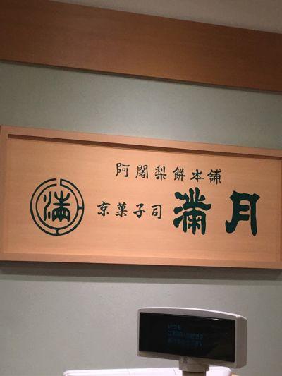 阿闍梨餅本舗満月 JR京都伊勢丹店