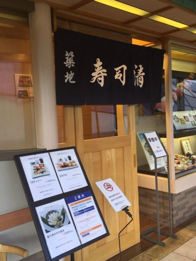 築地 寿司清 伊勢丹京都店