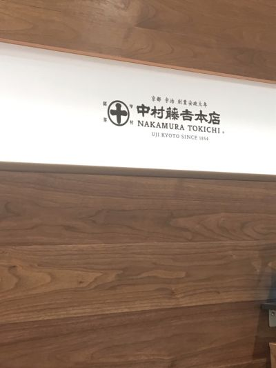 中村藤吉 京都駅店の口コミ
