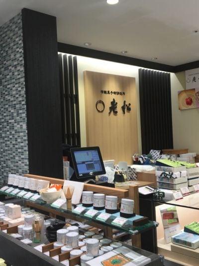 老松 京都伊勢丹店