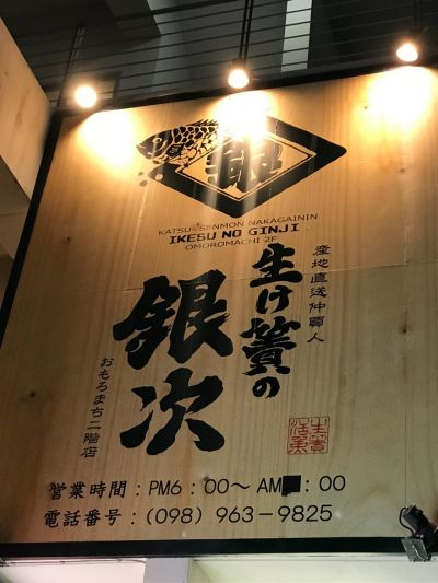生け簀の銀次/CHEF'S GRILLE 複合店