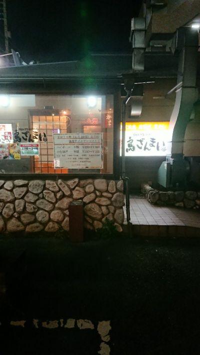 鳥ざんまい 萩原店
