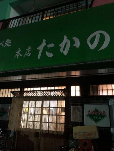 マクドナルド 403加茂店