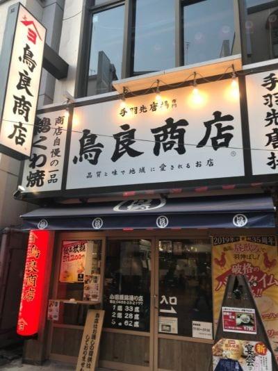 鳥良商店 小田原錦通り店