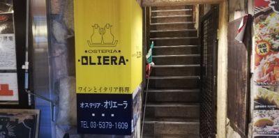 オステリア・オリエーラ (OSTERIA OLIERA)