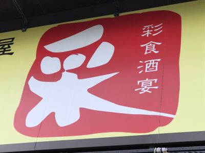 彩食酒宴 菜 小禄店