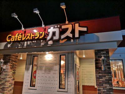 ガスト 新潟近江店