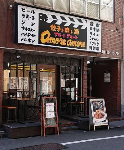 餃子ト肉ト酒 アモーレ アモーレ