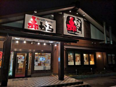 赤から 新和店