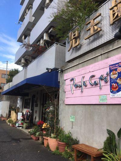 ポーズカフェ(Pause Cafe) 鶴ヶ峰本店