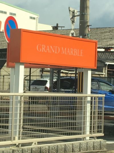 グランマーブルファクトリーカフェ (GRAND MARBLE)