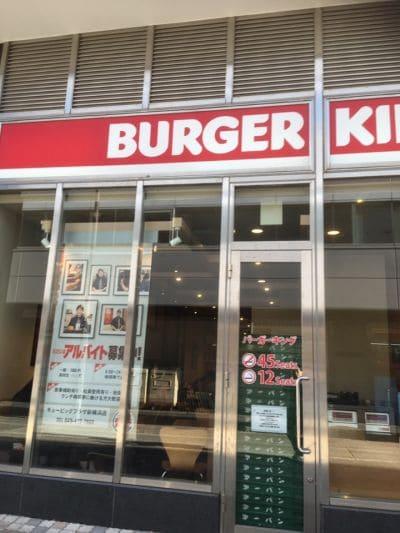 バーガーキング(BURGER KING)  キュービックプラザ新横浜店