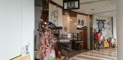 魚盛西新宿 新宿アイランドタワー店の口コミ