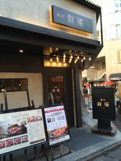 焼肉叙庵 サンシャイン60通り店