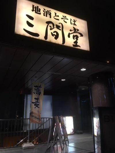 三間堂 新横浜富士火災ビル店